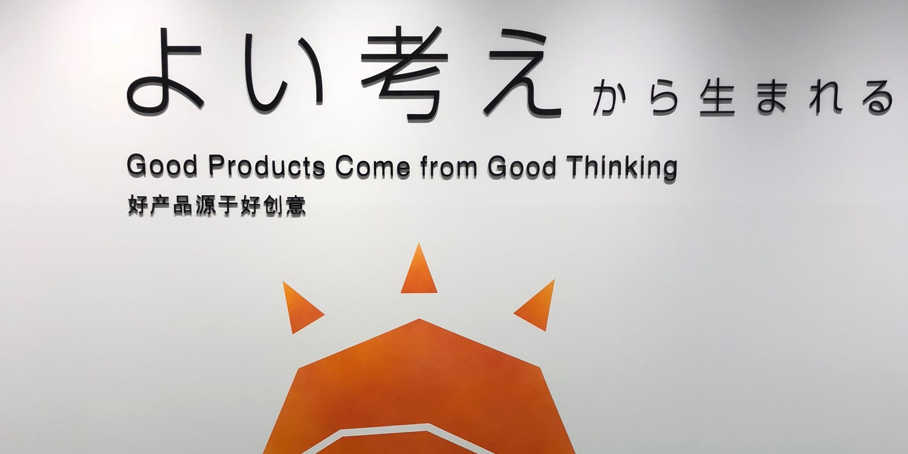 Good Thinking Good Products is one of the mottos of Toyota